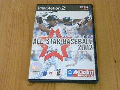【小蕙館】PS2~ ALL STAR BASEBALL 2002 全明星棒球 2002 (純日版)