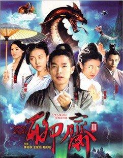【聊齋3】林文龍 蕭薔 48集4碟DVD
