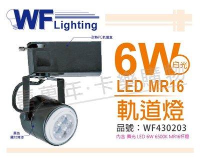 [喜萬年] 舞光 LED 6W 6000K 白光 全電壓 黑色鐵 MR16 軌道燈 _WF430203