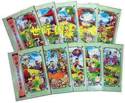 ※世昕網路童書※--中國兒童民間故事( 10 冊 ),特價 700 元
