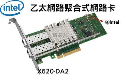 Intel X520-DA2 10G 雙埠 光纖/Fiber 網路卡(Non-GBIC) Network Adapter