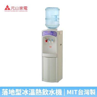 【♡ 電器空間 ♡】 【元山牌】落地型桶裝水冰溫熱開飲機(YS-1994BWSI)