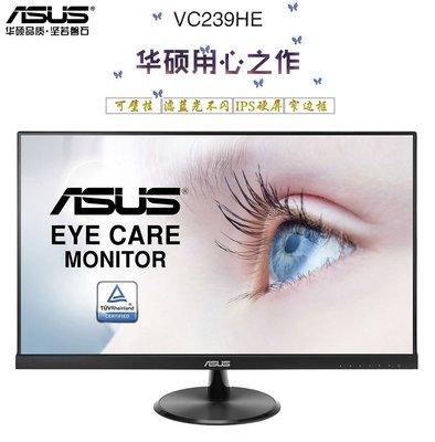 華碩 VZ239HE  VC239HE VC239N VC239N-W 顯示器 23寸 超薄系列