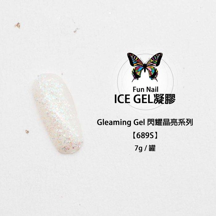 教你玩美甲㊣Gleaming Gel閃耀晶亮系列 韓國進口 日韓雜誌推薦 ICEGEL 光療彩色凝膠 罐裝膠 / 7g瓶