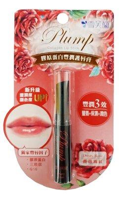 【B2百貨】 雪芙蘭膠原蛋白豐潤護唇膏-薔薇霧紅 4710221330430 【藍鳥百貨有限公司】
