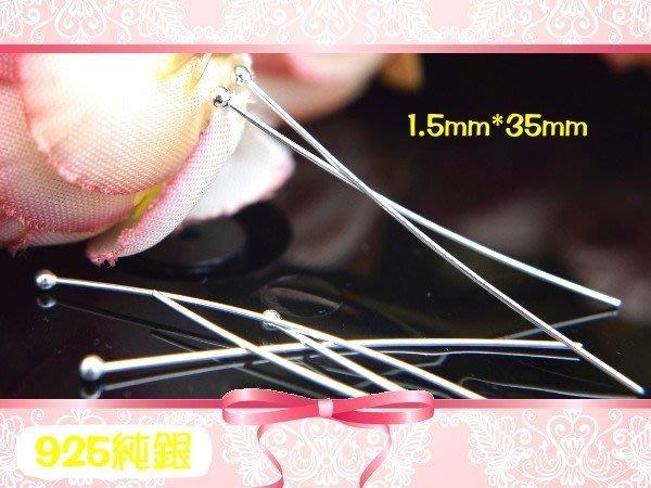 【EW】S925純銀DIY材料配件/1.5mm*35mm圓珠針/圓頭針~適合手作串珠/耳環(非合金鍍銀)