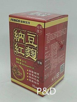 (P&D)遠東生技 複方納豆紅麴膠囊(90顆/瓶) 特價750元
