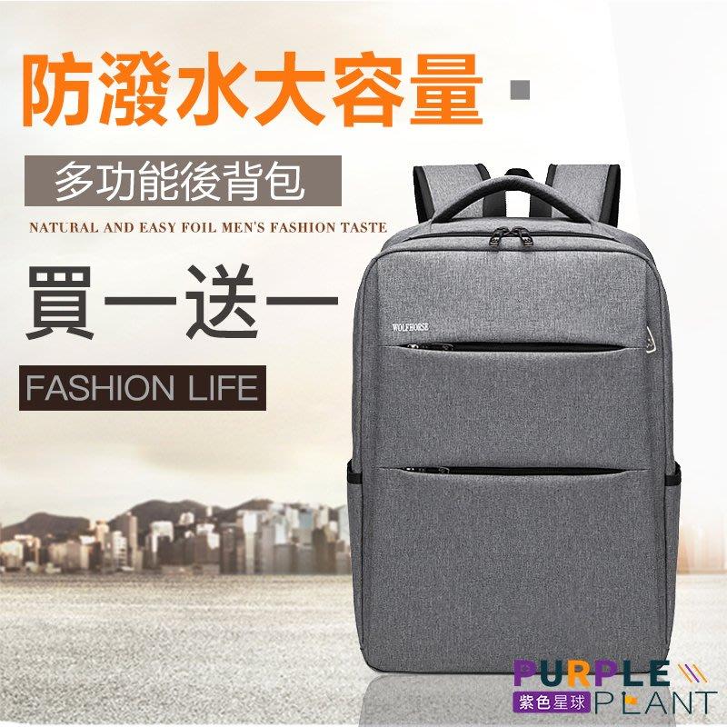 【紫色星球】買一送一 防潑水 大容量 多功能【PK89】後背包 運動背包 旅行包 書包