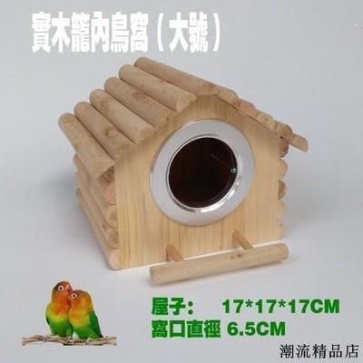 純木制鳥窩 虎皮玄風牡丹鸚鵡保暖窩 繁殖箱 籠內窩巢