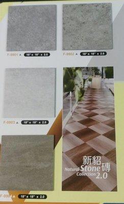 台中塑膠地磚-新貂磚2.0系列.超耐磨石紋塑膠地板