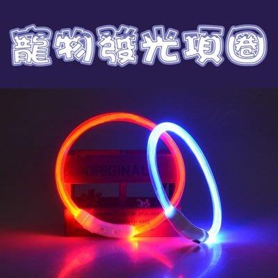 寵物項圈 發光頸圈(1入)-USB充電LED燈外出安全警示寵物用品(顏色隨機)73pp626[獨家進口][米蘭精品]