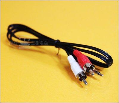 【樺仔3C】全新高品質 3.5mm公轉立體RCA AV線音源線 適用喇叭 電腦 擴大機