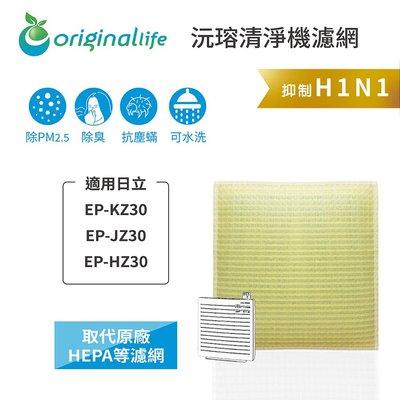 適用日立:EP-KZ30、EP-JZ30、EP-HZ30 超淨化空氣清淨機濾網【Original Life】