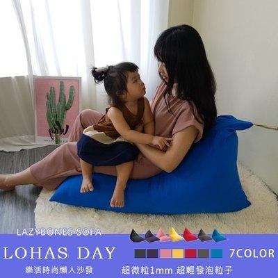 【BNS居家生活館】LOHAS Day 樂活時尚〝超微粒1mm〞懶人沙發 (7色)任選 / 沙發床 沙發 懶骨頭