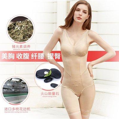 香妮美人計2.0連體塑身衣收腹提臀燃脂美