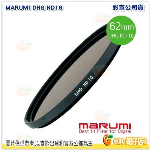 日本製 MARUMI DHG ND16 62mm 數位多層鍍膜減光鏡 減四格 廣角 超薄框 無暗角 彩宣公司貨
