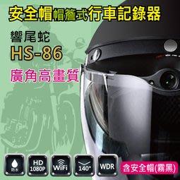 免運+16G HS-86 響尾蛇 HS-85 安全帽 機車 行車記錄器 另MIO M555 M655 D250HD