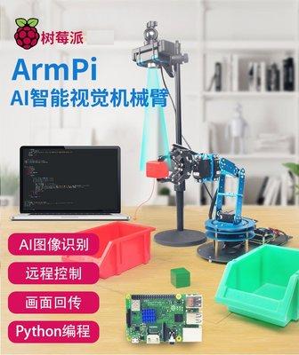 樹莓派機械手臂ArmPi/WIFI遠程控制/AI視覺識別/Python編程機器人