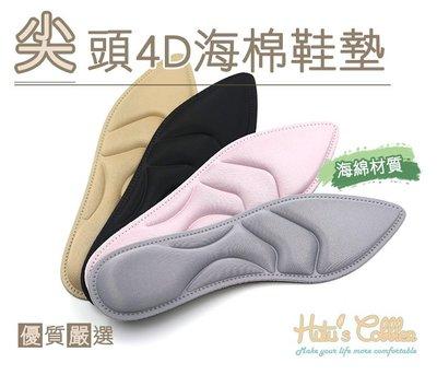 ○糊塗鞋匠○ 優質鞋材 C178 尖頭4D海棉鞋墊 舒適吸汗 減震緩壓