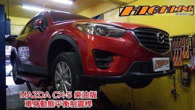 [HIGHLINE 惠霖精品] Mazda CX-5 柴油版 制震桿Body Damper