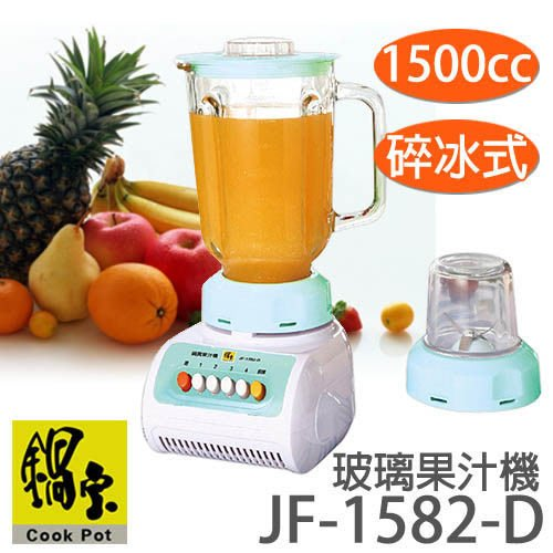 【SUPER家居24H出貨】鍋寶 碎冰 不鏽鋼刀刃果汁機 超大容量1500cc 可打冰沙 附研磨杯(JF-1582-D)