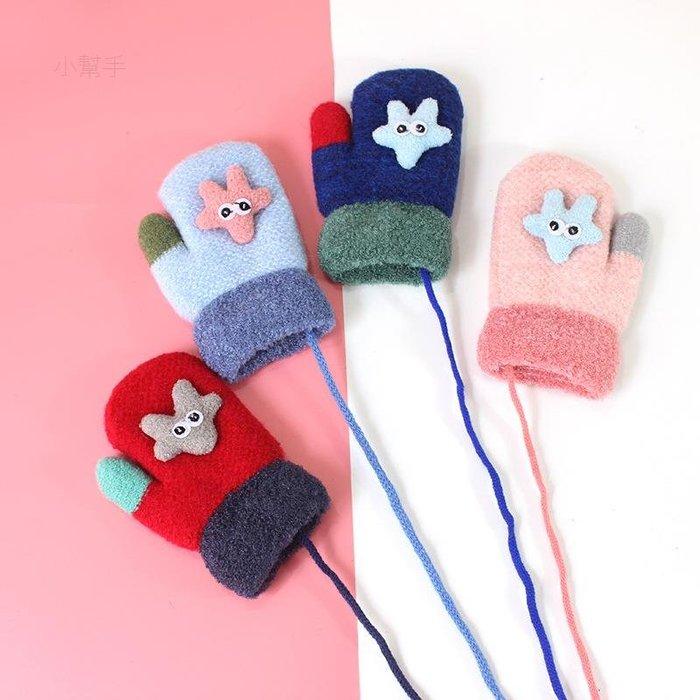 秋冬季兒童卡通海星男女童連指掛脖手套寶寶保暖加絨手套(優品小舖)