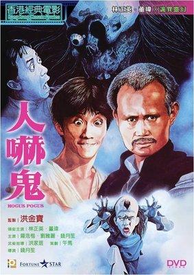[DVD] - 人嚇鬼 Hocus Pocus - 預計2/21發行