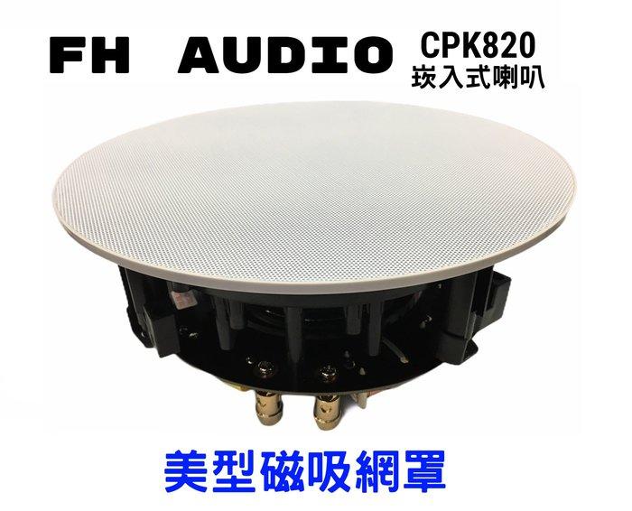 【昌明視聽】FH audio CPK820 崁入式 崁頂式  圓形喇叭 2音路設計 功夫龍編織網單體 美形無邊框磁網罩
