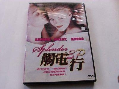 早期DVD 觸電3P行 Splendor 強納生夏克 麥特基斯勒 凱薩琳羅勃森 主演暑字櫃3