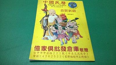 大熊舊書坊-中國民曆 89年 2000-101*24