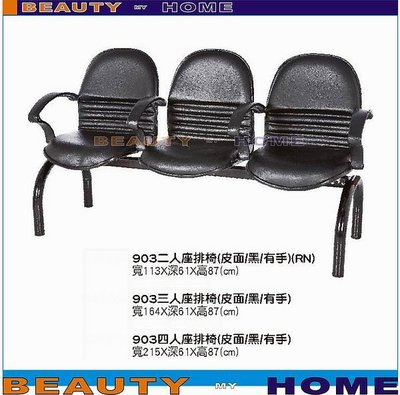 【Beauty My Home】19-CB-327-05三人座排椅903有手【高雄】