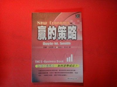 【愛悅二手書坊 22-05】New Economic贏的策略    岱爾.史密斯/作    華文網