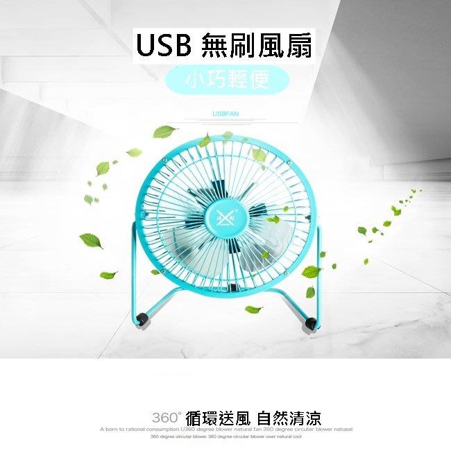 6吋桌扇 迷你扇(中) 強風力 USB 風扇 鋁扇葉 鋁葉無刷風扇 小風扇 電風扇 筆電扇【E11001301】塔克玩具