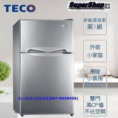 (可申請貨物稅補助500)TECO【R1001S銀】東元100L雙門小冰箱~能源效率1級~強化玻璃棚架~單身或小家庭