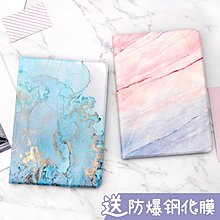 【蘑菇小隊】蘋果平板ipad air2保護套18新款大理石紋-MG38580