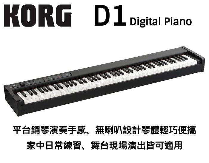♪♪學友樂器音響♪♪ KORG D1 數位鋼琴 電鋼琴 舞台型 88鍵 鋼琴觸鍵 公司貨