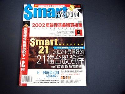 【懶得出門二手書】《Smart智富月刊41》21檔台股強棒 最佳基金購買指南(31A11)