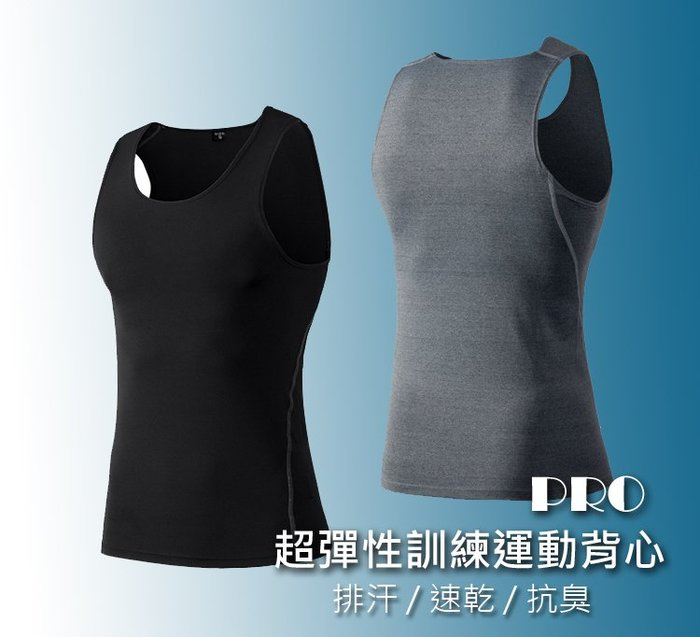 Pro 緊身訓練運動背心 高彈 速乾 涼感 訓練服
