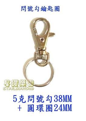 DIY 手工藝  小五金  龍蝦勾 問號勾 鑰匙圈 手作材料 鎳色鑰匙圈組