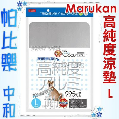 ◇帕比樂◇日本Marukan涼感高純度鋁製涼墊【L號-DP-807】適合15公斤以下寵物,散熱涼墊DP-455