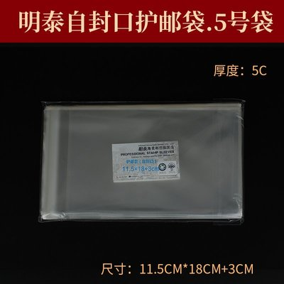 #爆款#熱賣#100枚明泰專業級郵票小本票保護袋自封口5號11.5cm*18cm+3cm【200元以上發貨】