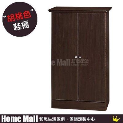 HOME MALL~塔森鞋櫃(胡桃色/白橡色) $1600~(自取價)7T