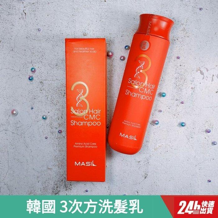 韓國 3次方洗髮乳 瑪斯蘭MASIL 洗髮精 韓國洗髮水 旅行包 300ml 隨身包 沙龍級CMC胺基酸【HGJ485】