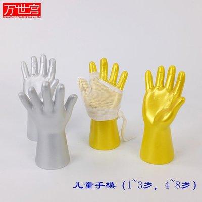 遇見❥便利店 創意簡易寶寶手模  寶寶模特手 bibi手摸 樹脂 假手 手套展示模(規格不同價格不同請諮詢喔)