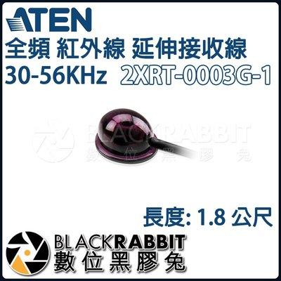 數位黑膠兔【 ATEN 2XRT-0003G-1 全頻 紅外線 延伸接收線 30-56KHz 】 影音 訊號 直播 導播