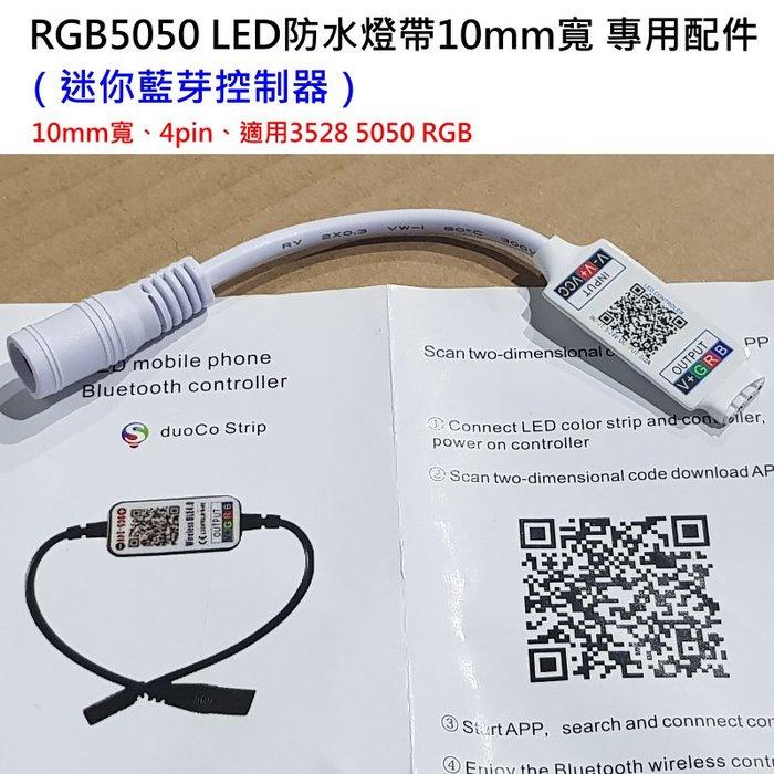 🔥淘趣購RGB5050 LED防水燈帶10mm寬 專用配件:(迷你藍芽控制器)💎10mm寬、4pin免焊連接頭
