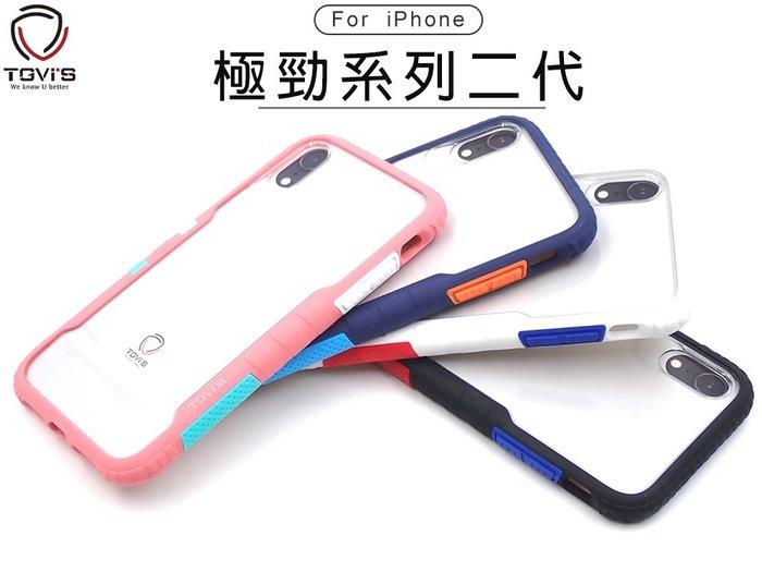 【肆店新上市】TGVIS Apple iPhone XR A2105 NMD運動風多色軍規防摔殼 極勁二代系列保護殼