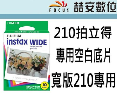 《喆安數位》 富士 FUJIFLIM instax WIDE 210 寬幅 空白 底片 210 拍立得 專用 #3
