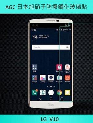 *PHONE寶*AGC 日本旭硝子 LG V10 H+ 防爆鋼化玻璃貼 9H硬度 附鏡頭貼