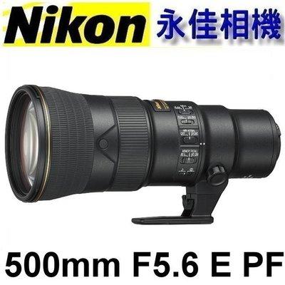 永佳相機_Nikon AF-S 500mm F5.6 E PF VR ED 【平輸】 1
